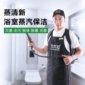 【预售】蒸清新·浴室蒸汽保洁2间浴室 套餐8小时