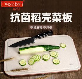 【厨房配件】德国戴德抗菌防霉菜板稻壳砧板家用刀板塑料粘板占板案板切菜板
