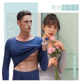 【预售】TASHOU 男女款  保暖美体内衣 弹力紧身 美体无痕 碳元素热能薄款 打底