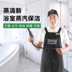 【预售】蒸清新·浴室蒸汽保洁 套餐 4小时