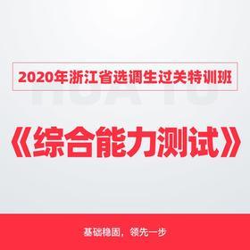 2020年浙江省選調生過關特訓班《綜合能力測試》