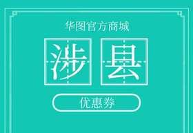 涉县9.9元优惠券(仅限涉县线下学员)