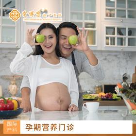 孕期营养门诊,3人团购仅需9.9元(含挂号费、看诊费)