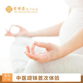 中医颂钵首次体验,原价880元/节,活动价580元/节