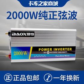 逆变器 纯正弦波 2000W(24V)
