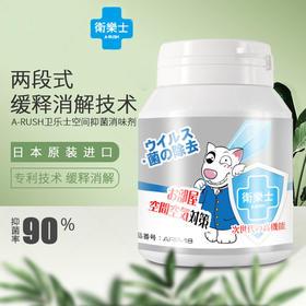 卫乐士日本进口除菌剂 抑菌消味剂家用型 室内卫生间除霉除菌剂