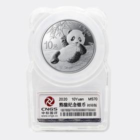 【全款】2020年熊猫30克银币(可爱封)初铸版