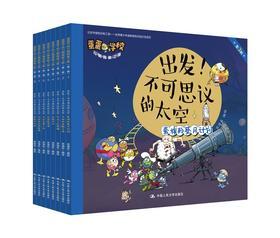 出发!不可思议的太空(蛋蛋学校万物探秘之旅.第三辑)宋海东 编绘 人大出版社