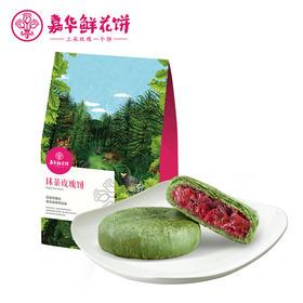 嘉华鲜花饼 抹茶玫瑰鲜花饼6枚礼袋云南特产零食小吃传统糕点饼干