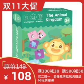 🎁🎁【双十一大促】早教玩具:多功能益智玩具《动物王国》【适合2-6岁】