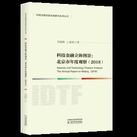 科技金融立体图景:北京市年度观察(2018)