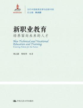 新职业教育:培养面向未来的人才(当代中国教育改革与创新书系)刘立新 周凤华 人大出版社