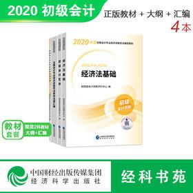 2020年初级职称考试教材全四册(经济法基础+初级会计实务+大纲+法规汇编)