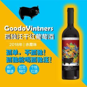 【新品发售 】【新春特别版】Goodovinters 孤独汪赤霞珠干红葡萄酒Shiraz 750ml/支澳洲进口国内发货
