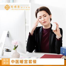 中医暖宫套餐,原价1800元/次,首次体验价380元