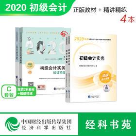 2020年初级职称考试教材+精讲精练
