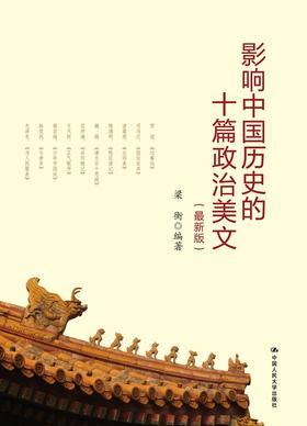 影响中国历史的十篇政治美文(最新版)梁衡 人大出版社