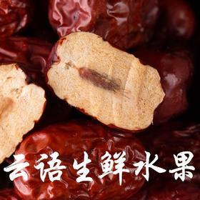 新疆若羌红枣 肉厚核小,超甜[色]等级大果