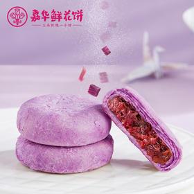 【积分兑换】嘉华鲜花饼 紫薯玫瑰饼6枚礼袋云南特产零食品传统糕点玫瑰鲜花饼