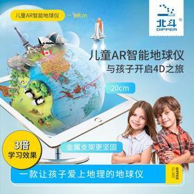 北斗地球仪 儿童AR智能金属地球仪 儿童玩具在家就能学地理教育启蒙学习教具圣诞新年礼物