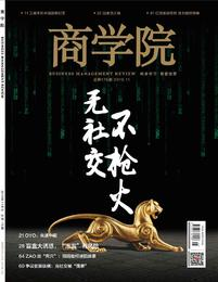 新刊热卖中《商学院》2019年11月刊    总第176期