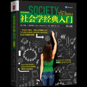 社会学经典入门(第14版)【美】约翰·J.麦休尼斯 人大出版社