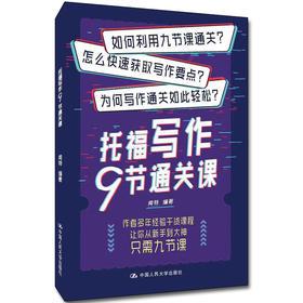 托福写作九节通关课 闻特 人大出版社