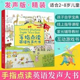 手指点读英语发声大书 24个场景 500个单词 儿童英语点读绘本 幼儿英语启蒙教材