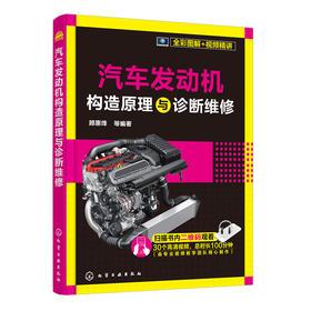汽车发动机构造原理与诊断维修(全彩图解+视频精讲)