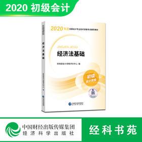 2020年初级职称考试教材-经济法基础