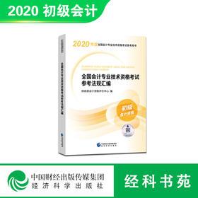 2020年全国会计专业技术资格考试参考法规汇编