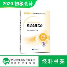 2020年初级会计职称考试教材-初级会计实务