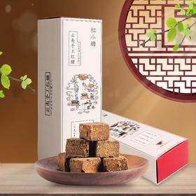 暖心好糖【元阳红小糖】云南手工红糖  古法熬制 独立便携 220g/盒