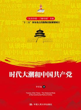 """时代大潮和中国共产党(""""认识中国·了解中国""""书系)李君如 人大出版社"""