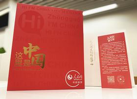 【精装礼盒】人民网联合出品 《这里是中国》