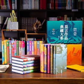 《莫言作品典藏大系》| 限量莫言亲笔签名,迄今最全作品集,中国人必藏之