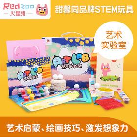 火星猪艺术实验室玩具沙画儿童彩沙绘画套装diy宝宝涂鸦创意启蒙