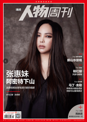 南方人物周刊2019年第33期   张惠妹