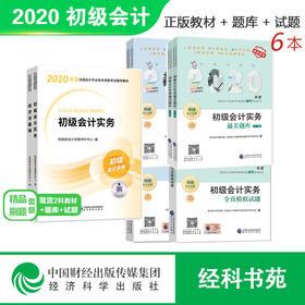2020年初级职称考试教材+通关题库+模拟试卷