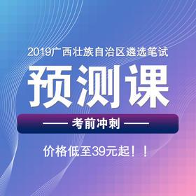 2019年广西遴选考试考前预测课(上课时间:11月2日)