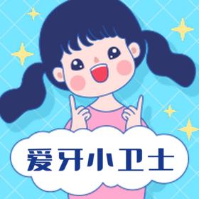 11月23日 亲子娃娃卡小小牙医活动招募  【爱牙小卫士】