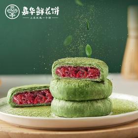 【积分兑换】嘉华鲜花饼 抹茶玫瑰鲜花饼6枚礼袋云南特产零食小吃传统糕点饼干