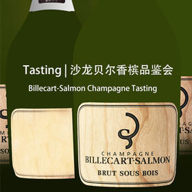【品鉴会】沙龙贝尔香槟品鉴会 【Tasting】Billecart-Salmon Champagne Tasting