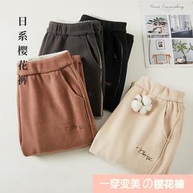 风靡日本秋冬显瘦玻尿酸樱花裤   人气单品休闲时尚,御寒阔腿毛呢加绒