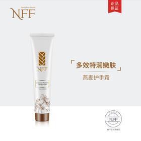 NFF燕麦护手霜夏季不油腻滋润保湿嫩肤嫩白便携手霜补水男女