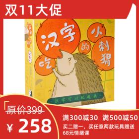[适合2-8岁]吃汉字的小刺猬