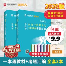 2020福建农信社/农商行图书(一本通+考题2本)