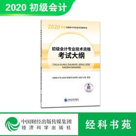 2020年初级会计专业技术资格考试大纲