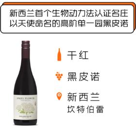 【1.23-1.28停发】百花谷酒庄天使之花黑皮诺干红葡萄酒2016 Pyramid Valley Vineyard Angel Flower Pinot Noir 2016