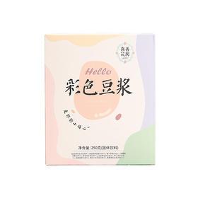【新品】喜善花房 彩色豆浆250g/盒